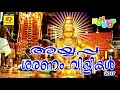 Download അയ്യപ്പ ശരണം വിളികൾ 2017 | sharanam vilikal | Malayalam Ayyappa Devotional Songs MP3 song and Music Video