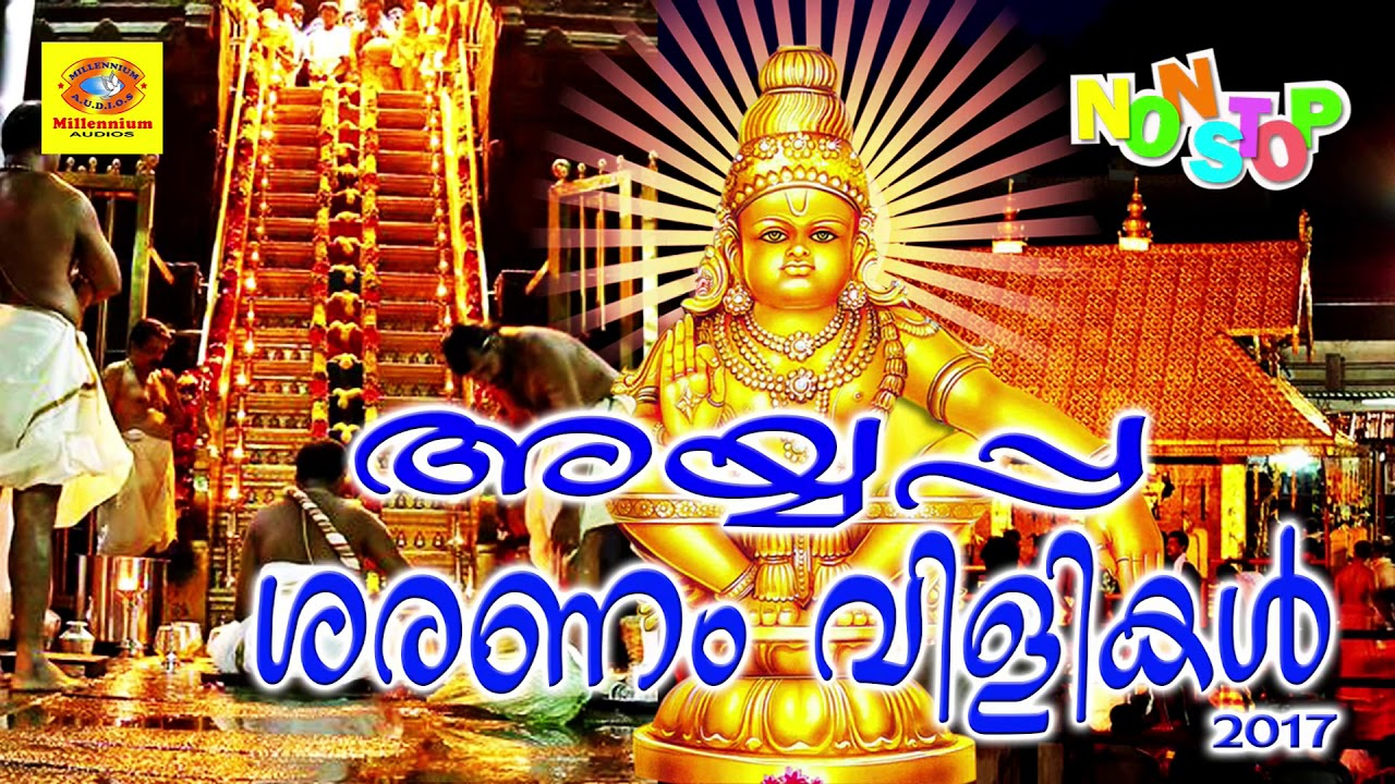 Download അയ്യപ്പ ശരണം വിളികൾ 2017 | sharanam vilikal | Malayalam Ayyappa Devotional Songs
