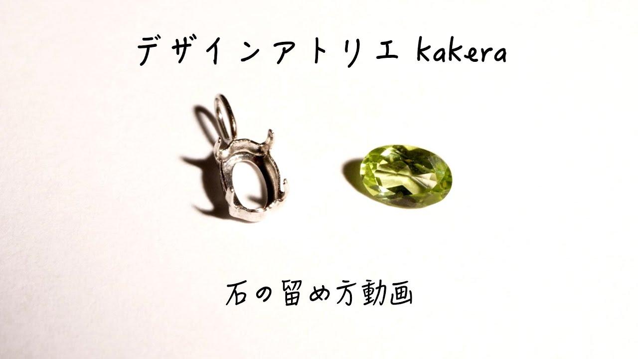 カケラ デザイン アトリエ