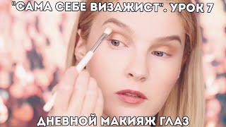 Макияж глаз для начинающих Как сделать дневной макияж глаз Урок 7 Сама себе визажист