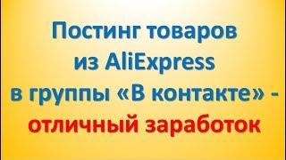 Постинг товаров из  AliExpress в группы В контакте - отличный заработок