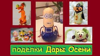 Дары Осени. Поделки из овощей и фруктов своими руками.