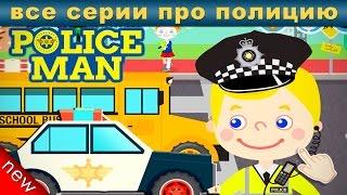 Мультик про полицейских. Полиция купер. Машинки с мигалками. Мультики полицейские машины. Полиция.(Мультик про полицейских. Полиция купер. Машинки с мигалками. Мультики полицейские машины. Полиция. Ура!..., 2015-09-23T13:53:41.000Z)