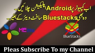 How to use android apps on PC without bluestacks Urdu/Hindi