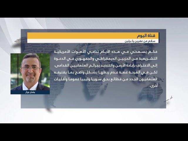 جولة بين أهم وأبرز ما تناولته الصحف في الشأنين العربي والعالمي 1-5-2020