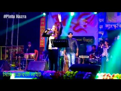 মিমি চক্রবর্তী লাইভ শো।Mimi Chakraborty live show.