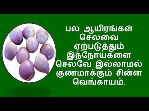 சின்ன வெங்காயத்தின் பெரிய நன்மைகள் | Health benefits of small onion .