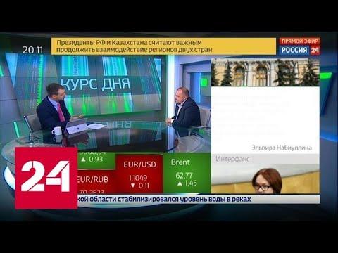 Экономика. Курс дня, 7 ноября 2019 года - Россия 24