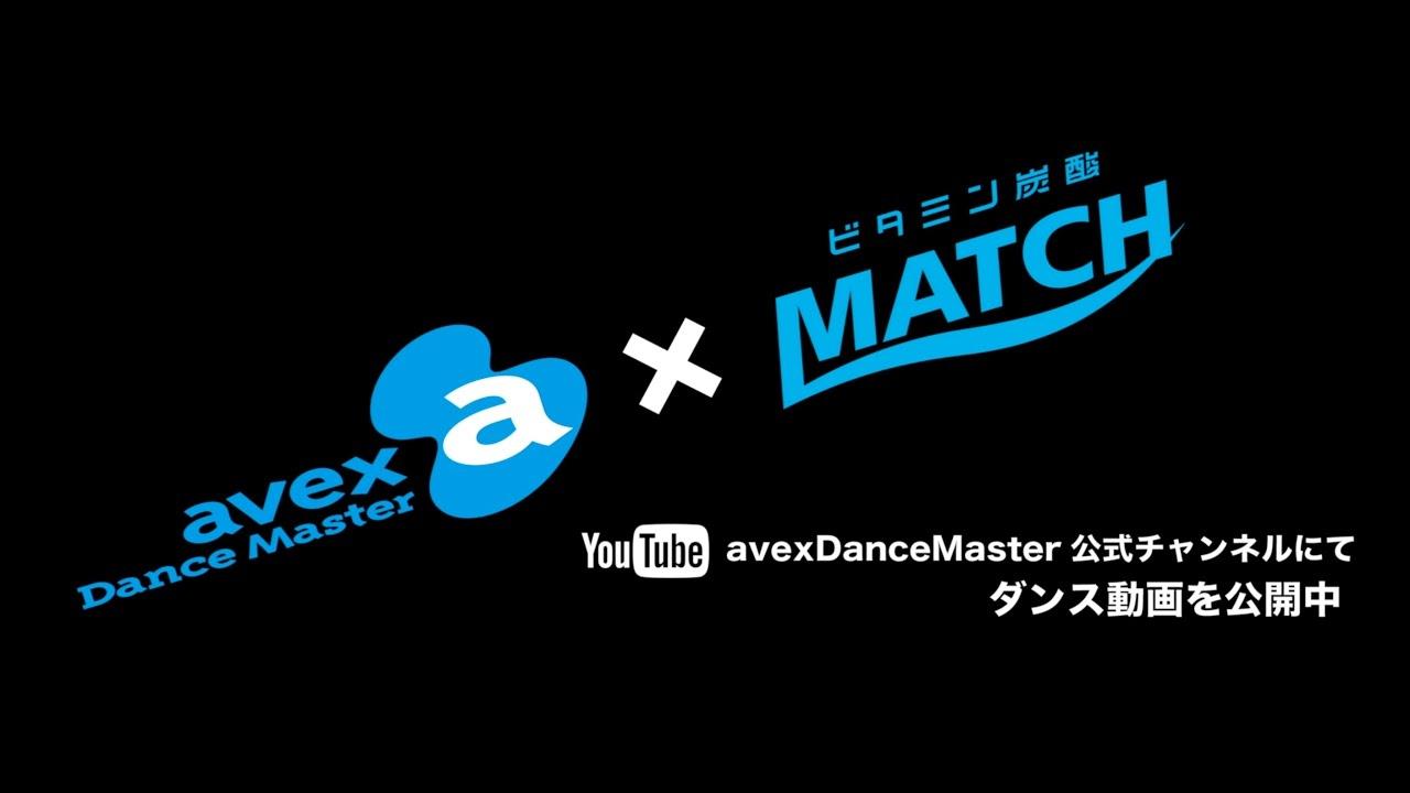 ダイジェスト avex dance master supported by ビタミン炭酸飲料 match