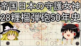 帝国日本の守護女神 28糎榴弾砲50年史