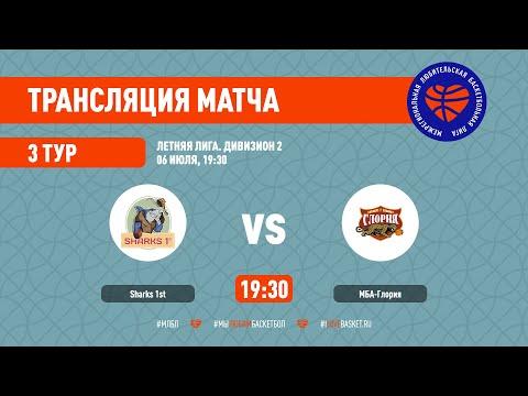 Sharks 1st – МБА-Глория. Летняя лига. Дивизион 2. Тур 3