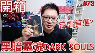 【開箱趣】黑暗靈魂 DARK SOULS Nintendo Switch開箱加強版系列#73〈羅卡Rocca〉