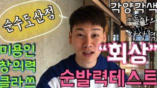 [#김회쌀롱] 순수도산점에서 회상을 외치다!