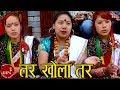 New Salaijo Song 2015 2072 || Tara Khola Salaijo || Narendra Gharti & Keshari Gharti | Tara Music video