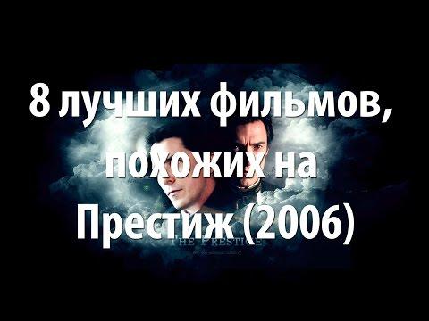 8 лучших фильмов, похожих на Престиж (2006)