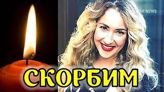 Сегодня не стало 35 летней российской певицы Олеси Яковлевой