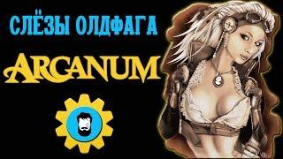 Слезы Олдфага - Arcanum. Шедевр сквозь боль. (Arcanum: of Steamworks & Magick Obscura)