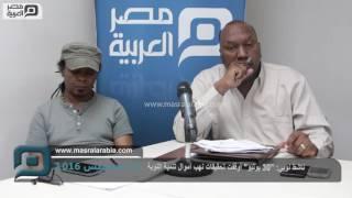 بالفيديو| ناشط نوبي: تحقيقات نهب أموال تنمية النوبة وقفت منذ 30 يونيو