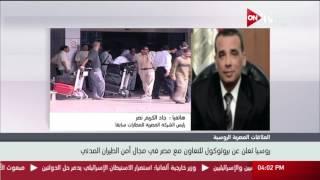 بالفيديو.. خبير طيران: التعاون بين مصر وروسيا خطوة أخيرة لعودة السائحين
