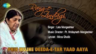 Phir Mujhe Deeda-E-Tar Yaad Aaya | Ghazal Song | Lata Mangeshkar