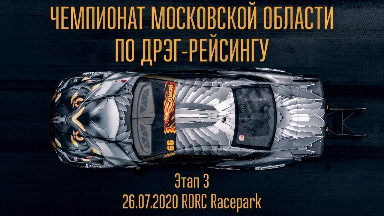 Чемпионат Московской области по дрэг-рейсингу. 3 этап