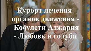 КУРОРТ ОРГАНОВ ДВИЖЕНИЯ Кобулети Батуми Любовь и голуби