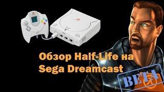 обзор Half-life 1 (Dreamcast ver.). Неизвестная Мультиплатформа Пилот.