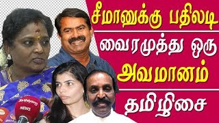metoo #vairamuthu is a insult to tamil tamilisai on chinmayi vairamuthu issue tamil news live