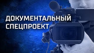 Тайна убийства Григория Распутина (29.06.2018) Документальный спецпроект.