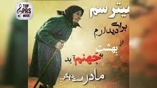 حسین عامری - آی ننه | لطفا سابسکرایب