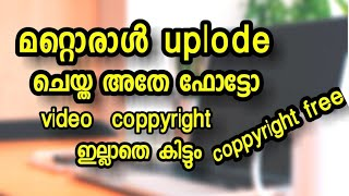How to download copyright Free image from website .No copyright images for youtube