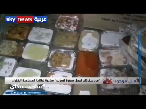 -من سفرتك اعمل سفرة لغيرك- ميادرة لبنانية لمساعدة الفقراء  - 20:01-2020 / 5 / 19