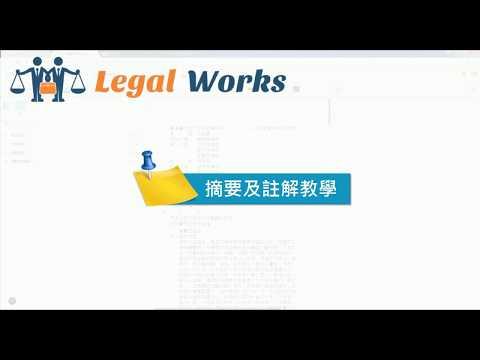 第 3 集 Legal Works【摘要及註解】