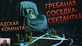Шерлок Холмс # 11: Гребаная соседка - сектантка. Адская комната!!!