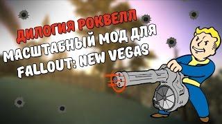 Роквелл. Отличный мод Моды Fallout New Vegas