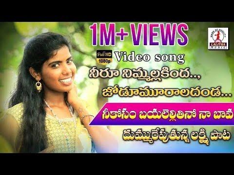 Neeru Nimmalla Kindha Jodu Murala Dhanda | Super Hit Folk Song 2019 | Singer #Lakshmi | Lalitha