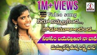 Neeru Nimmalla Kindha Jodu Murala Dhanda  Super Hit Folk Song 2019  Singer Lakshmi  Lalitha