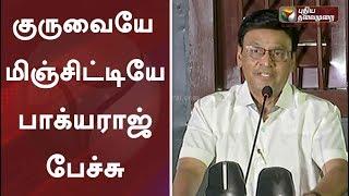 குருவையே மிஞ்சிட்டியே : பாக்யராஜ் பேச்சு | Otha Seruppu Press meet | Director Bakyaraj speech