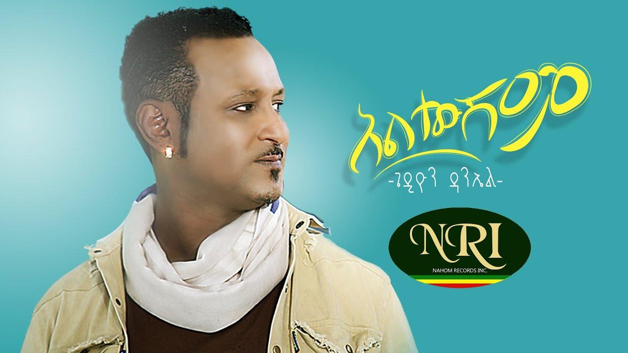 Gedion Daneal - Altewishim - ጌድዮን ዳንኤል - አልተውሽም - New Ethiopian Music 2020 (Official Music Video)