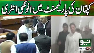 Imran Khan reached Parliament | Neo News | 13 August 2018