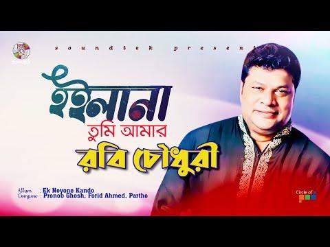 Robi Chowdhuri - Hoilona | Ek Noyone Kando | Soundtek