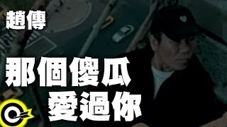 趙傳 Chief Chao【那個傻瓜愛過你 The fool who ever loved you】Official Music Video