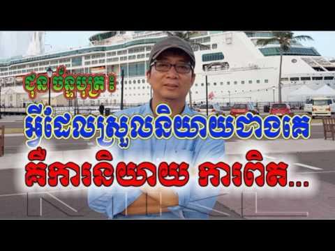 Khmer Hot News: RFA Radio Free Asia Khmer Morning Tuesday 05/02/2017