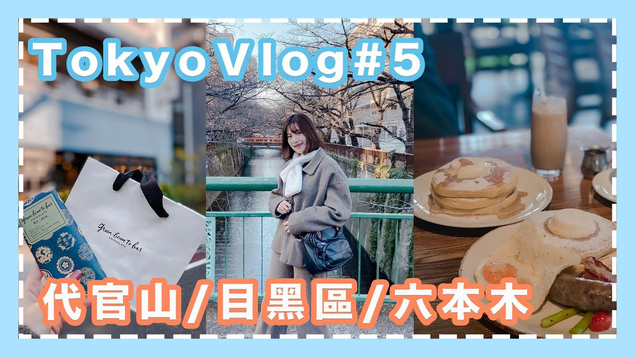 Tokyo Vlog#5 東京代官山早午餐/目黑區逛街推薦巧克力店/六本木美術館|OB歐蓓粒