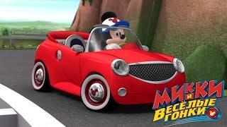 Микки и весёлые гонки - мультфильм Disney про Микки Мауса и его машинки (Сезон 1 Серия 17)