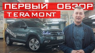Volkswagen Teramont 2018 / Обзор. Тест драйв авто / Фольксваген Терамонт