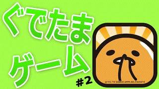 【ぐでたまゲーム攻略】さわって!ぐでたまPart2【Gudetama】
