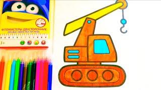 Машинки Робочі Мультик Розфарбування БУДІВЕЛЬНІ МАШИНИ Бульдозер Кран | Іграшки Шоу