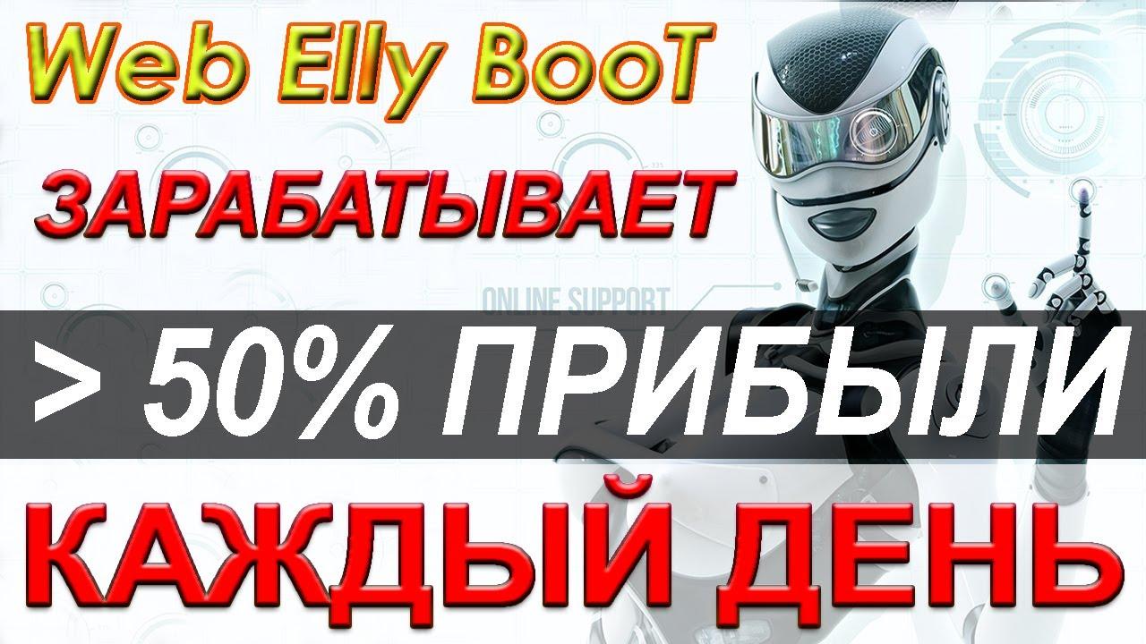 Робот для бинарных опционов Web Elly Boot - заработок на|автоматический заработок робот