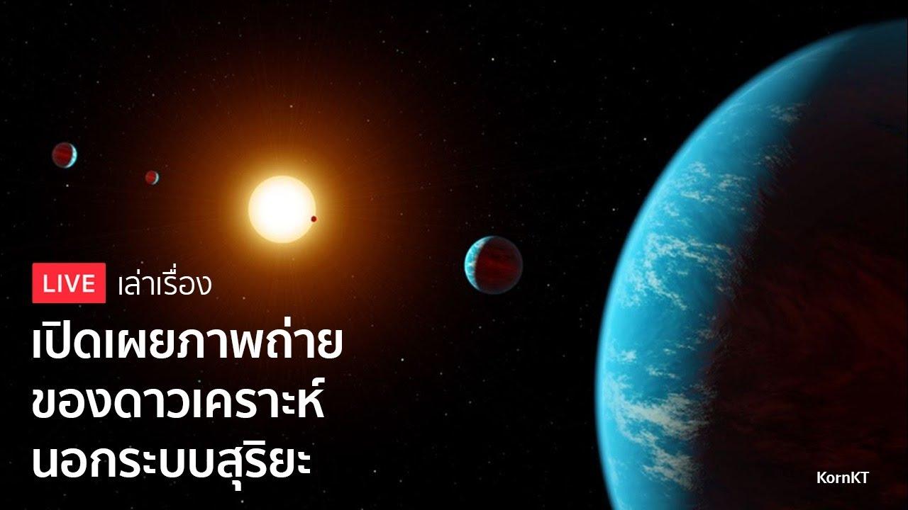 เปิดเผยครั้งแรก! ภาพถ่ายดาวเคราะห์นอกระบบสุริยะชุดใหม่ - อวกาศน่ารู้ LIVE